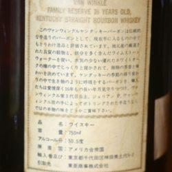 van_winkle_family_reserve_16_1990_back_label